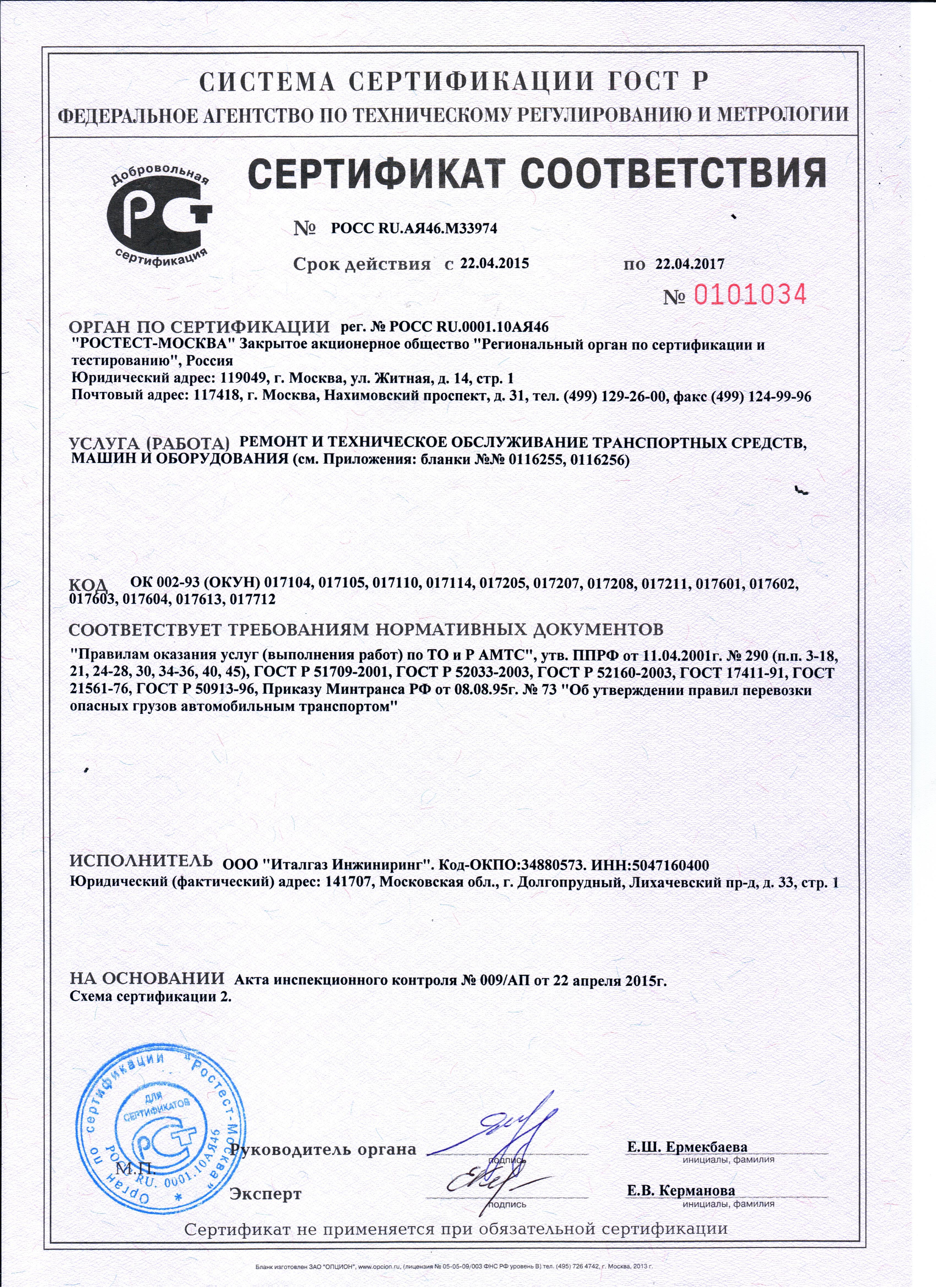Сертификация комплекта оборудования международная сертификация iso 9001
